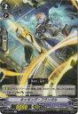 ヴァンガード V-EB08/045 キッキング・フランガル C My Glorious Justice