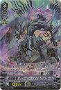 ヴァンガード V-EB08/XV01 蒼嵐覇竜 グローリー メイルストローム XVR My Glorious Justice