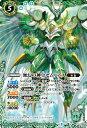 バトルスピリッツ/P16-09E 無幻の神皇ゼムリアス【緑】