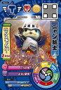 妖怪メダルバスターズ鉄鬼軍/YB5-014 ニャン騎士 ノーマル