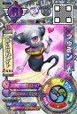 妖怪メダルバスターズ鉄鬼軍/YB5-046 フゥミン シルバー
