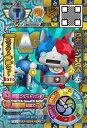 妖怪ウォッチバスターズ鉄鬼軍/YB5-057 ロボニャンUS...