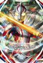 ウルトラマンフュージョンファイト2弾/2-013 ウルトラマンメビウス OR