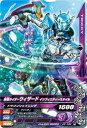 ガンバライジングナイスドライブ第5弾/D5弾/D5-032 仮面ライダーウィザード インフィニティースタイル R