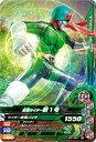 ガンバライジング/ガシャットヘンシン3弾/G3-047 仮面ライダー新1号 N