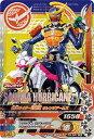 ガンバライジングナイスドライブ第3弾/D3弾/D3-051 仮面ライダー鎧武 オレンジアームズ CP...