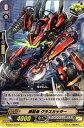 ヴァンガード G-EB01/016 鋼闘機 グラスカッター R 宇宙の咆哮
