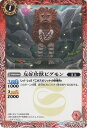 バトルスピリッツ/コラボブースター【ウルトラ怪獣超決戦】/BSC24-001 友好珍獣ピグモン