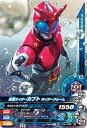 ガンバライジング/バッチリカイガン4弾/K4-028 仮面ライダーカブト ライダーフォーム N