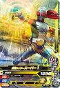 ガンバライジング/バッチリカイガン4弾/K4-051 仮面ライダースーパー1 R