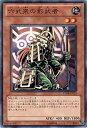 遊戯王 第7期 3弾 STOR-JP025 六武衆の影武者