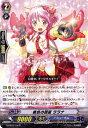 カードファイト!! ヴァンガードG/G-CB03/016 桃色の朝星 ララナ R