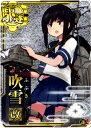 艦これアーケード/【雷装↑】No.011b 吹雪改【ホロ】