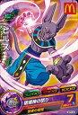 ドラゴンボールヒーローズ/GDPM-03ビルス