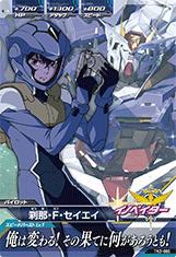 ガンダムトライエイジ/鉄血の2弾/TK2-060 刹那・F・セイエイ C