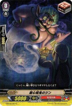カードファイトヴァンガードG 第2弾「風華天翔」 G-BT02/057 疑心暗鬼のジン C