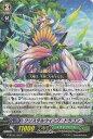 カードファイト!! ヴァンガードG/G-BT04/100 クリスタルウイング・ドラゴン C