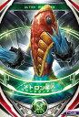 ウルトラマン フュージョンファイト/T-048 メトロン星人(ラウンドランチャー) O