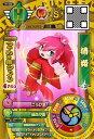 妖怪ウォッチバスターズ鉄鬼軍/YB7-039 椿姫 ゴールド