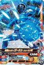 ガンバライジングバッチリカイガン1弾/K1-013 仮面ライダーゴースト ニュートン魂 N