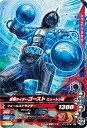 ガンバライジングバッチリカイガン1弾/K1-014 仮面ライダーゴースト ニュートン魂 N