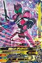 ガンバライジングバッチリカイガン1弾/K1-026 仮面ライダーディケイド SR