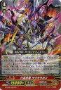 ヴァンガード G-TCB01/001 六道忍竜ツクモラカン GR The RECKLESS RAMPAGE