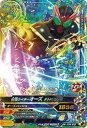 ガンバライジング/ガシャットヘンシン2弾/G2-035 仮面ライダーオーズ タトバ コンボ SR