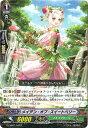 カードファイト!! ヴァンガードG/G-CHB01/042 メイデン・オブ・スイートベリー R