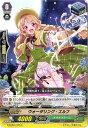 カードファイトヴァンガードG/トライスリーNEXT/G-CHB01/075 ウォータリング・エルフ C