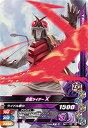 ガンバライジング/ベストマッチパック!/BM1-103 仮面ライダーX N