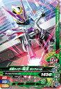 ガンバライジング/ボトルマッチ2弾/BM2-027 仮面ライダー電王 ガンフォーム N