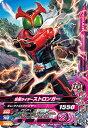 ガンバライジング/ボトルマッチ2弾/BM2-051 仮面ライダーストロンガー R