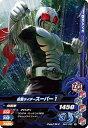 ガンバライジング/ボトルマッチ2弾/BM2-053 仮面ライダースーパー1 N