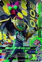 ガンバライジング/ボトルマッチ2弾/BM2-065 仮面ライダーオーズ タトバコンボ CP