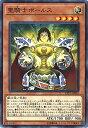 遊戯王 第10期 LVP1-JP054 聖騎士ボールス
