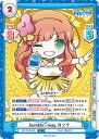 Reバース for you RE/001B-085 twinkle way カンナ R