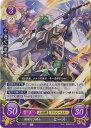 ファイアーエムブレムサイファ B21-069 R 国境なき騎士 ヒース [B21]劫火の嵐