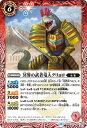 バトルスピリッツ BS50-009 冥界の武者竜人クリョロ 超煌臨編 第3章 全知全能