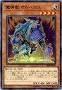 遊戯王 第10期 SR08-JP008 魔導獣 ケルベロス
