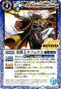バトルスピリッツ/BS38-RV019 黒獣王ケフェウス