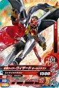 ガンバライジング/レッツ・ゲームスタート!パック2/GP-055 仮面ライダーウィザード オールドラゴン N