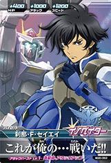 ガンダムトライエイジ/ビルドG6弾/BG6-052 刹那・F・セイエイ
