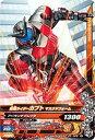 ガンバライジングナイスドライブ第6弾/D6-029 仮面ライダーカブト マスクドフォームN