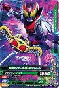 ガンバライジングナイスドライブ第6弾/D6-031 仮面ライダーキバ キバフォームR