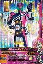 ガンバライジングナイスドライブ第6弾/D6-034 仮面ライダーディケイド LREX