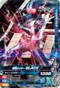 ガンバライジングナイスドライブ第6弾/D6-051 仮面ライダーBLACK N