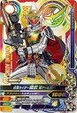 ガンバライジングナイスドライブ第6弾 D6-058 仮面ライダー鎧武 極アームズ CP