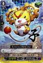 カードファイト!! ヴァンガードG/G-TD09/018 クロノセラピー・ハムスター【RRR仕様】