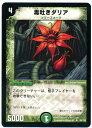デュエルマスターズ/DM-01/65/U/毒吐きダリア